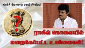 Thiruchi Velusamy